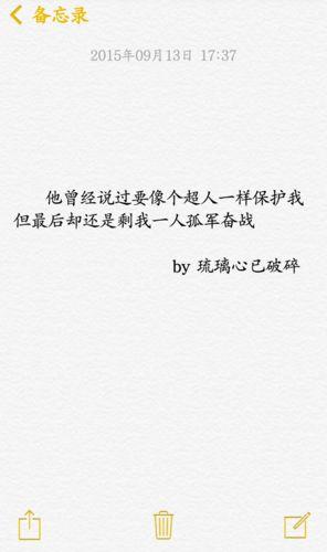 十六字唯美爱情短句 16字的唯美、爱情句子