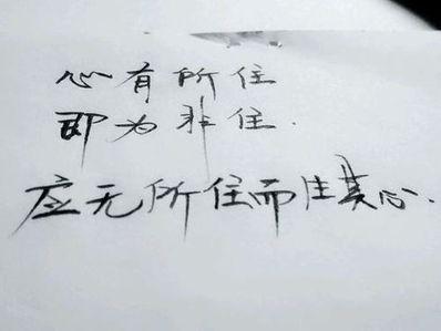 适合纹身的哲理句子 纹身人生哲理八字句