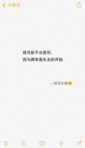 爱他却不能在一起短句 优美的句子关于喜欢的人却不能在一起的