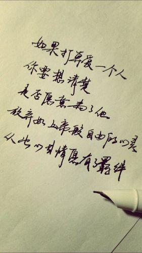 因为真爱才会放手句子 诋毁真爱的句子有哪些?