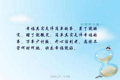 有关简单的幸福的一句话 关于幸福的句子简短