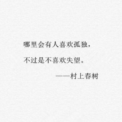 关于孤独和失望的句子 孤独寂寞失望句子