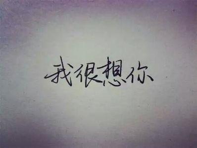 一句话表达我很想你