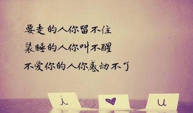 写给自己心爱的人句子 写给心爱的人离开自己痛苦流泪的句子