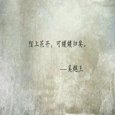 含蓄分手诗句 男子向女子表达分手意思含蓄委婉的诗词