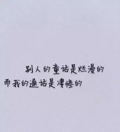 真的很难过的说说短句 被家人骂后伤心的句子说说心情短语