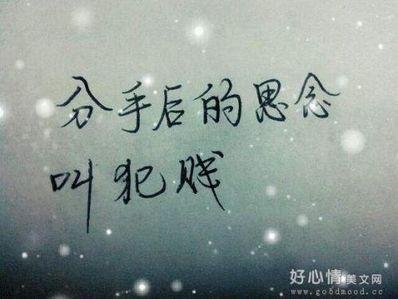 思念分手情人的句子 思念逝去情人的句子