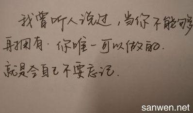 写给情人分手的句子 和情人分手伤感的话