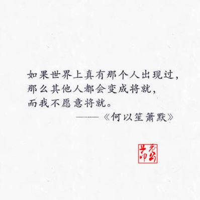 小说中的巅峰名句 玄幻小说中的名句