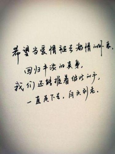 平淡的爱情中朴实的话 求表白时说的话,比较感人、朴实的。