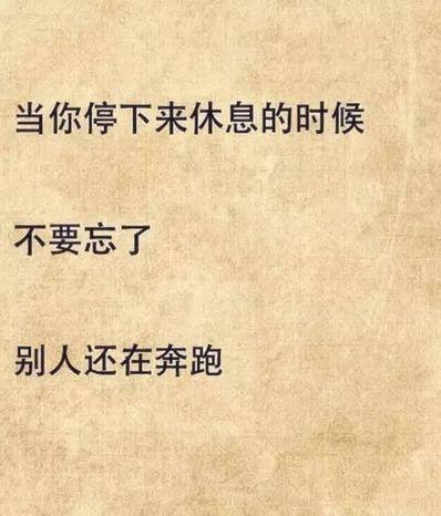 分手后的正能量的句子 唯美的正能量的句子
