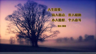 激励人走出困境的诗句 鼓励人励志上进诗句