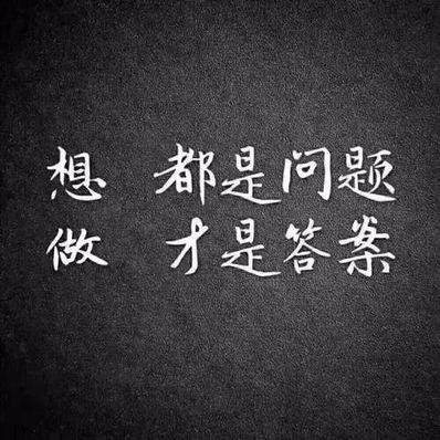 鼓励人走出绝望的励志句子 求几句脆弱绝望的时候的励志句子
