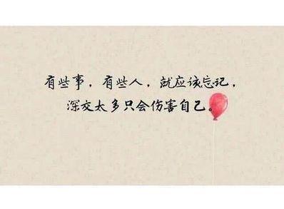忘掉伤你的人和事句子 忘掉伤痛向前冲的句子