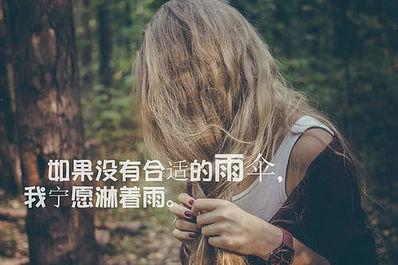 女人伤心的句子 女人的伤感语句