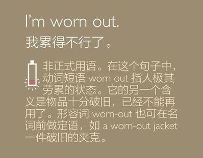 表达带娃累的英语句子 求一条带娃累的幽默句子