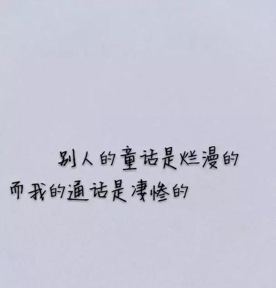 描写失望的英语句子 关于悲伤、颓废、绝望的英文句子