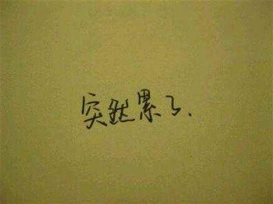 自己压抑心累的句子 很压抑心很累的句子