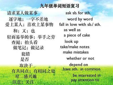 九年级200个常用短语带意思 英语短语大全加翻译200个