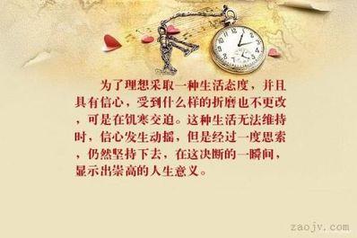 对生活态度的句子 有关生活态度的唯美句子