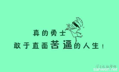 乐观生活态度的句子 开心、乐观、积极向上的生活态度的句子。
