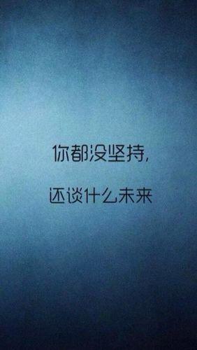 对感情坚持不下去的句子 对感情伤害还要继续坚持的句子