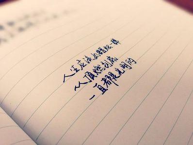 唯美人生的短句 求唯美人生哲理短句~