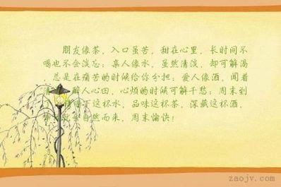 关于恋爱苦甜的句子 爱情有多苦就有多甜的句子