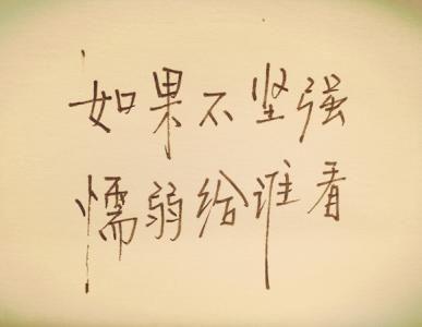 身体受伤后坚强的句子 自己身体受伤了句子