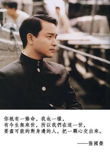 张国荣说过最心酸的话 张国荣最后自杀前说过的话语。