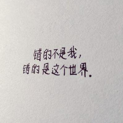 """凡事都是我的错句子 什么事情都是我的错"""""""