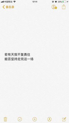 适合做简洁的短句 适合做心愿墙的简单短句子?