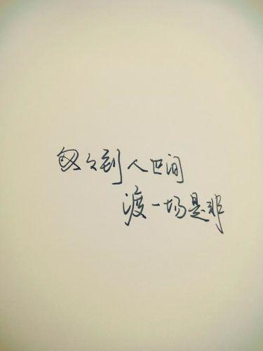 优雅句子唯美文艺短句 文艺唯美的句子。