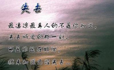 人生感悟句子珍惜真爱 关于珍惜感情的经典句子