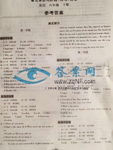 英语节节高8单元一话题短语 英语新课标节节高八年级上的所有短语归纳