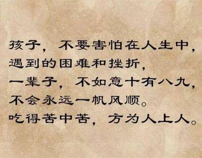 苦难后翻身的句子 关于磨难的句子