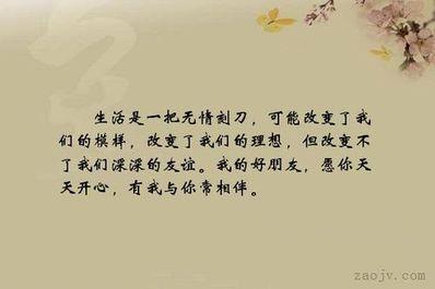 愿自己开心可爱的句子 愿孩子开心的句子