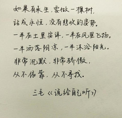 活到老精致到老的句子 活到老,学到老的句子