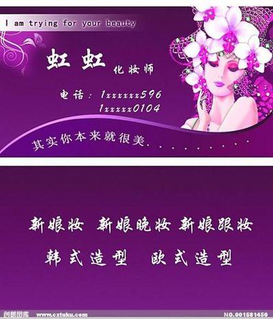 赞美化妆师的经典语录 形容化妆师技术好的名言