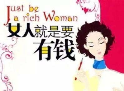 女人必须要有钱句子 女人拼命挣钱经典句子