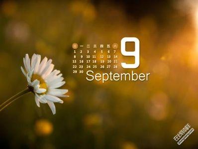 迎接九月第一天句子 九月的第一天正能量句子有什么?