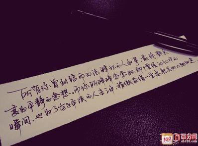 励志唯美句子 励志、唯美、伤感的句子