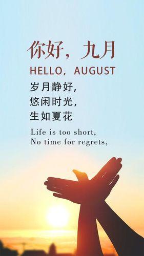 九月公司励志句子 九月第一天的励志语录