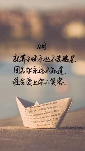 九月励志句子 八月已逝去九月令人励志的句子