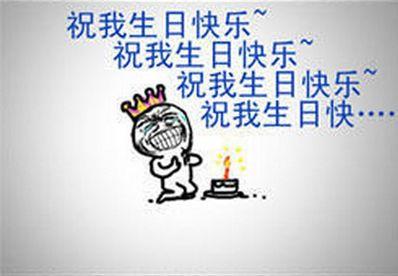 祝自己生日快乐的丧句 很丧的祝自己生日快乐的说说