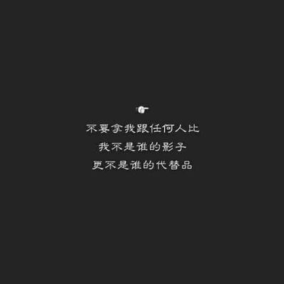 给不懂珍惜的人一句话短句 不懂珍惜的句子