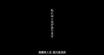 比较丧的日文句子 日语的优美词句