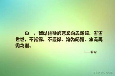 为爱而恨的句子 由爱到恨的句子