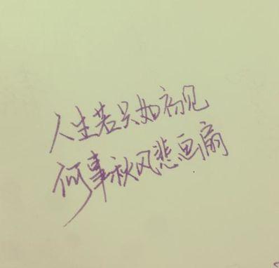 形容人心变了的诗句 形容人心善变的诗句