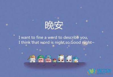 说晚安的美好英文句子 英语晚安100句